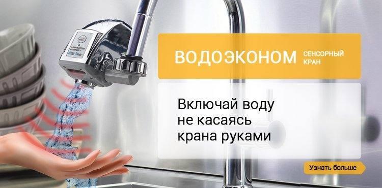 Автоматический кран для воды своими руками